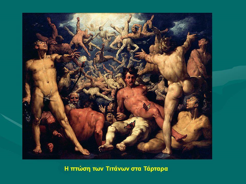 Η πτώση των Τιτάνων στα Τάρταρα
