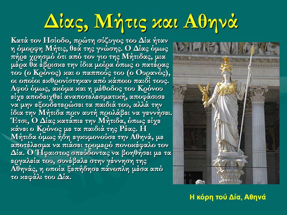 Δίας, Μήτις και Αθηνά