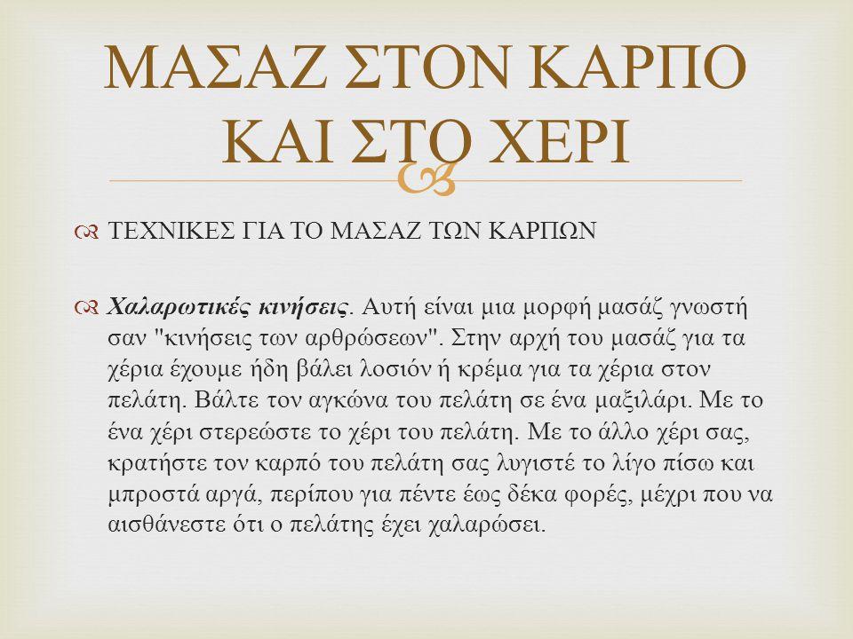 ΜΑΣΑΖ ΣΤΟΝ ΚΑΡΠΟ ΚΑΙ ΣΤΟ ΧΕΡΙ