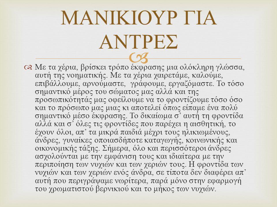ΜΑΝΙΚΙΟΥΡ ΓΙΑ ΑΝΤΡΕΣ