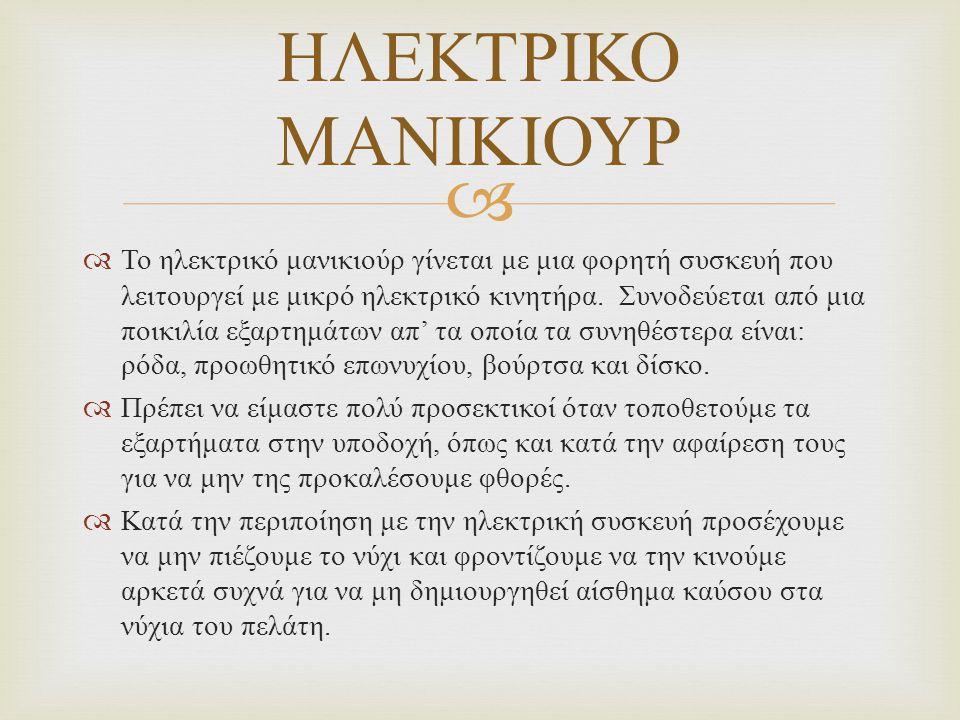 ΗΛΕΚΤΡΙΚΟ ΜΑΝΙΚΙΟΥΡ