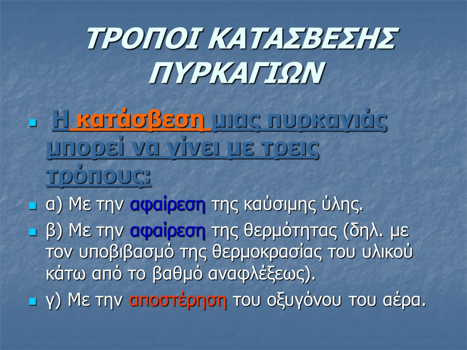 ΤΡΟΠΟΙ ΚΑΤΑΣΒΕΣΗΣ ΠΥΡΚΑΓΙΩΝ