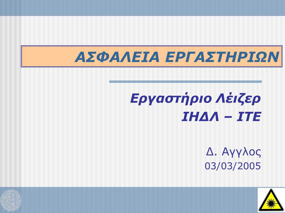 Εργαστήριο Λέιζερ ΙΗΔΛ – ΙΤΕ Δ. Αγγλος 03/03/2005