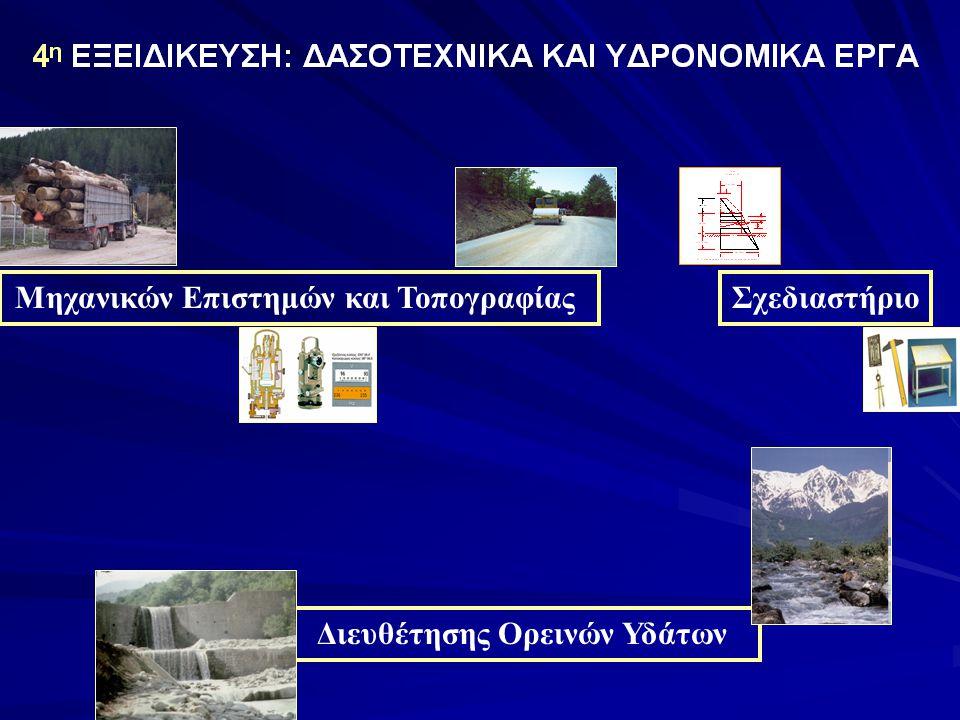 Μηχανικών Επιστημών και Τοπογραφίας Διευθέτησης Ορεινών Υδάτων
