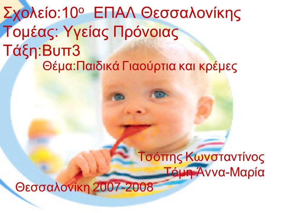 Σχολείο:10ο ΕΠΑΛ Θεσσαλονίκης Τομέας: Υγείας Πρόνοιας Τάξη:Βυπ3