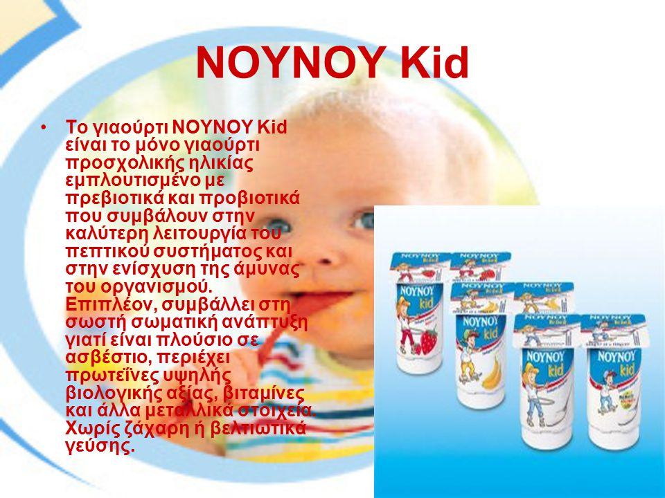 ΝΟΥΝΟΥ Kid