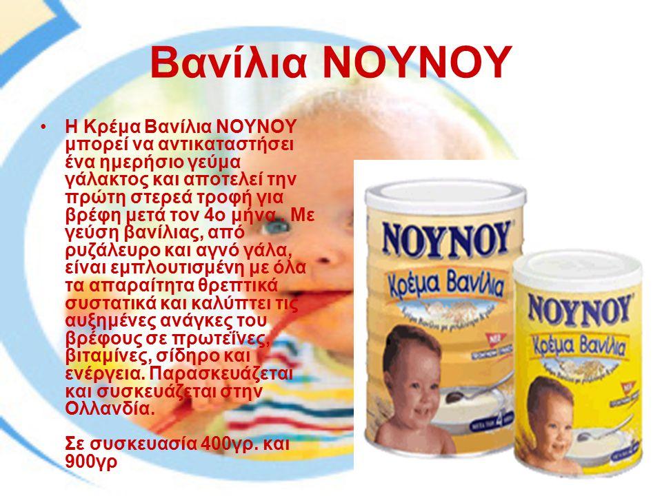 Βανίλια ΝΟΥΝΟΥ