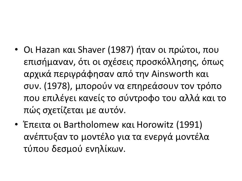 Οι Hazan και Shaver (1987) ήταν οι πρώτοι, που επισήμαναν, ότι οι σχέσεις προσκόλλησης, όπως αρχικά περιγράφησαν από την Ainsworth και συν. (1978), μπορούν να επηρεάσουν τον τρόπο που επιλέγει κανείς το σύντροφο του αλλά και το πώς σχετίζεται με αυτόν.