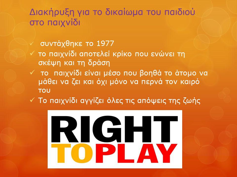 Διακήρυξη για το δικαίωμα του παιδιού στο παιχνίδι