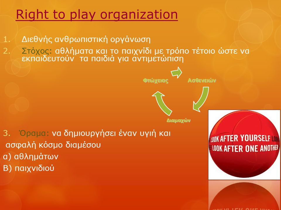Right to play organization