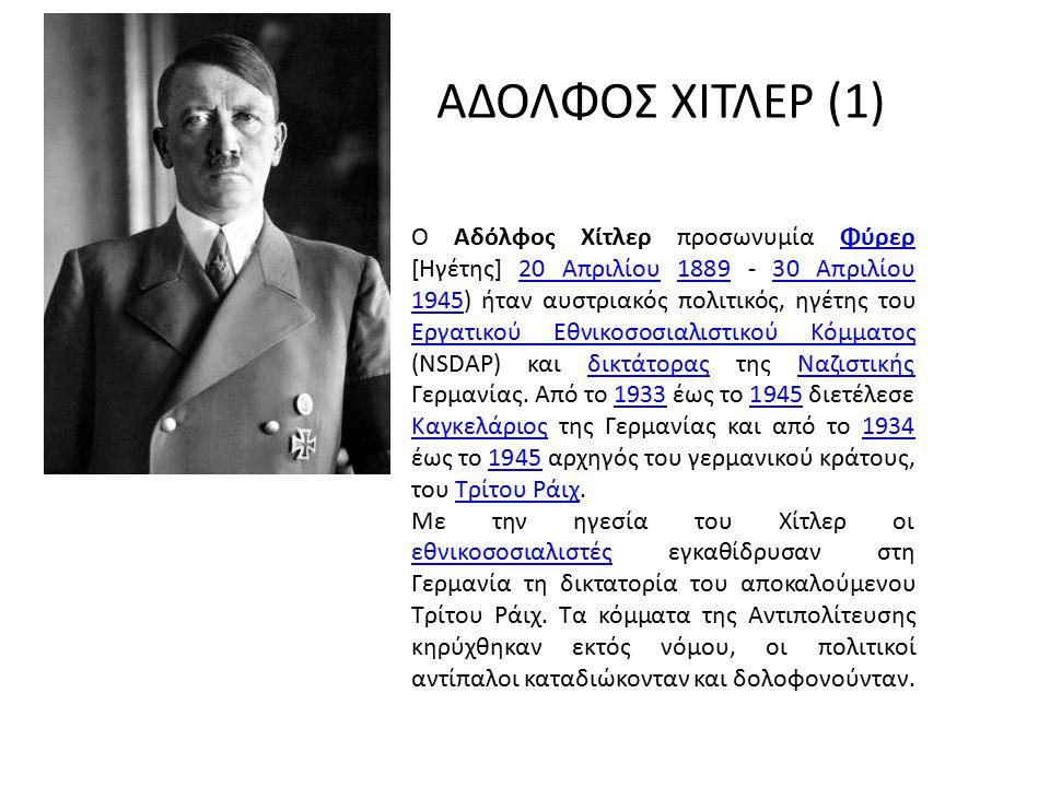 ΑΔΟΛΦΟΣ ΧΙΤΛΕΡ (1)