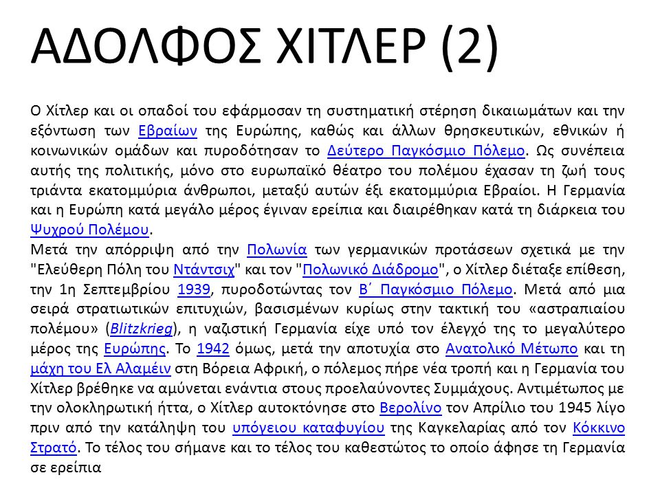 ΑΔΟΛΦΟΣ ΧΙΤΛΕΡ (2)