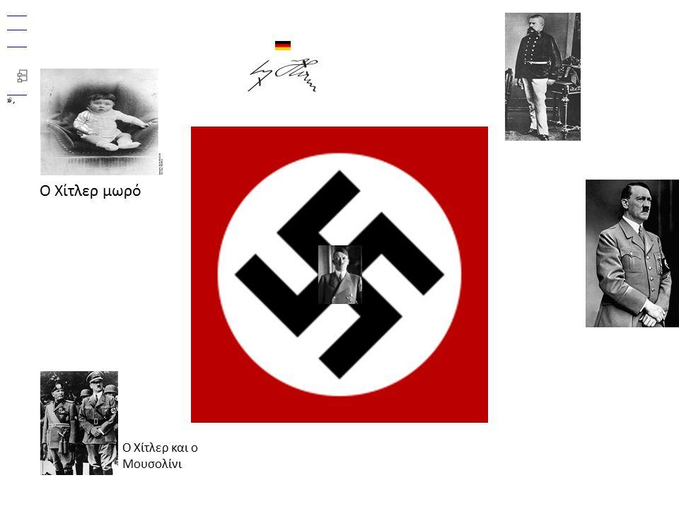 Ο », O Xίτλερ μωρό Ο Χίτλερ και ο Μουσολίνι