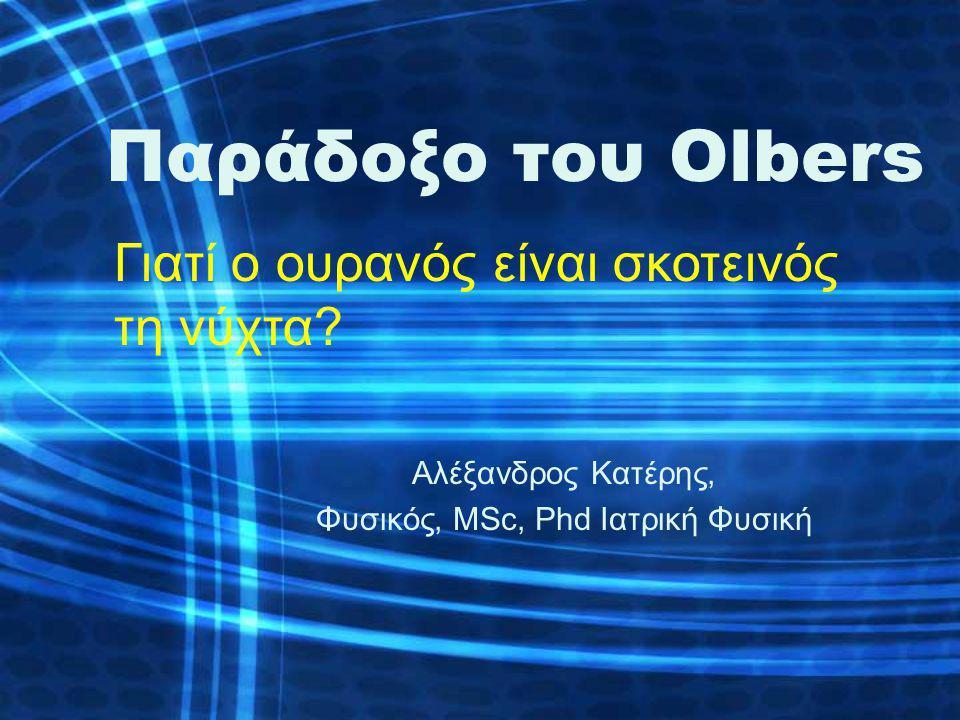 Αλέξανδρος Κατέρης, Φυσικός, MSc, Phd Ιατρική Φυσική