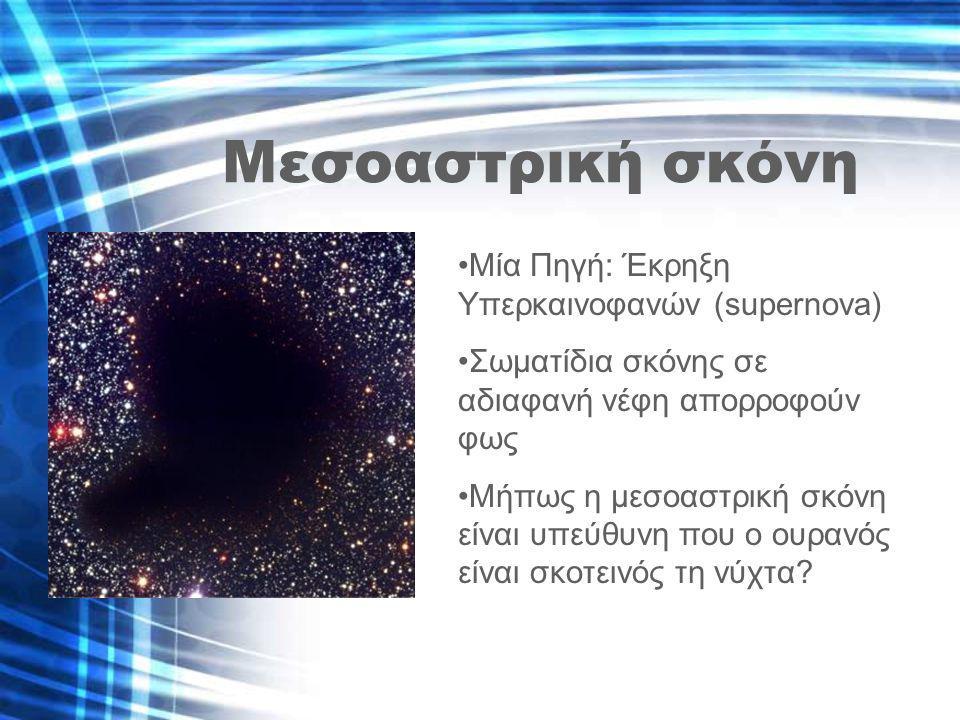 Μεσοαστρική σκόνη Μία Πηγή: Έκρηξη Υπερκαινοφανών (supernova)
