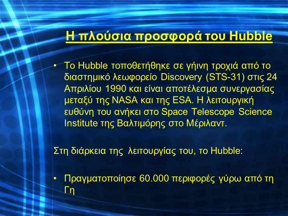 Η πλούσια προσφορά του Hubble