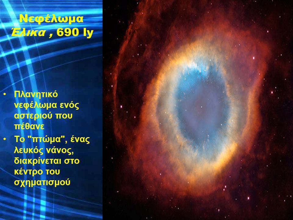 Νεφέλωμα Έλικα , 690 ly Πλανητικό νεφέλωμα ενός αστεριού που πέθανε