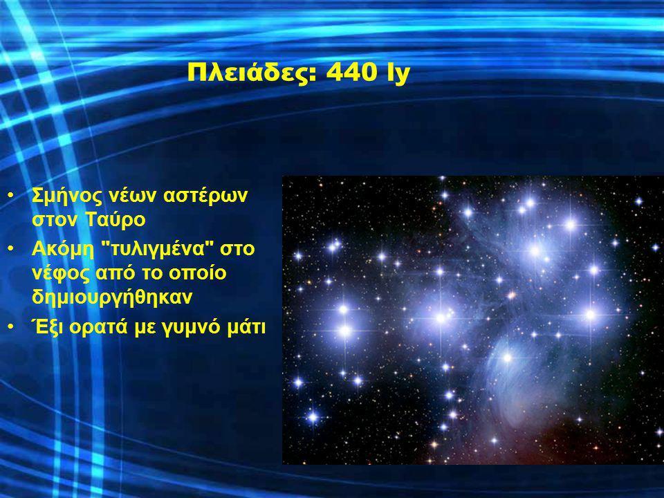 Πλειάδες: 440 ly Σμήνος νέων αστέρων στον Ταύρο