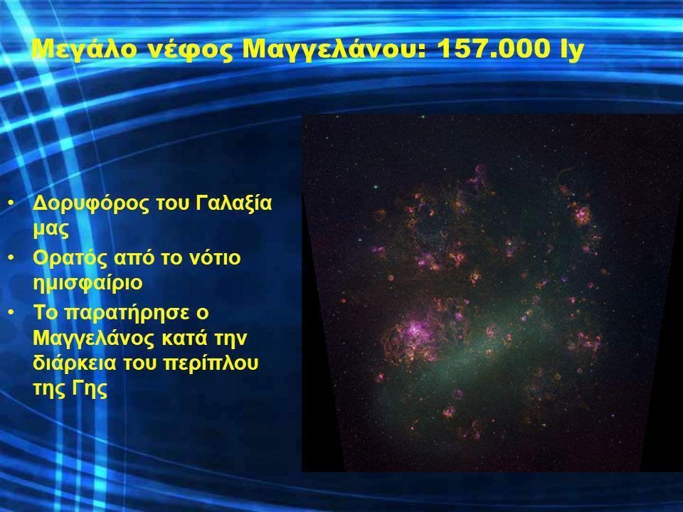 Μεγάλο νέφος Μαγγελάνου: 157.000 ly