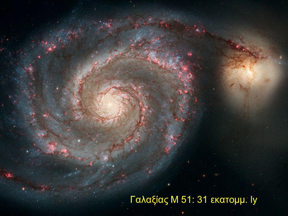 Γαλαξίας Μ 51: 31 εκατομμ. ε.φ. Η άλλη εικόνα είναι του σπειροειδούς γαλαξία M51, γνωστός και ως Γαλαξίας Στρόβιλος (Whirlpool Galaxy). Η πιο καθαρή εικόνα του M51, που έχει φτιαχτεί ποτέ, δείχνει το σχήμα ενός σπειροειδούς γαλαξία με τους βραχίονες του, εκεί όπου κατοικούν τα νέα αστέρια, έως τον κιτρινωπό κεντρικό πυρήνα του, κατοικία στα γηραιότερα αστέρια.