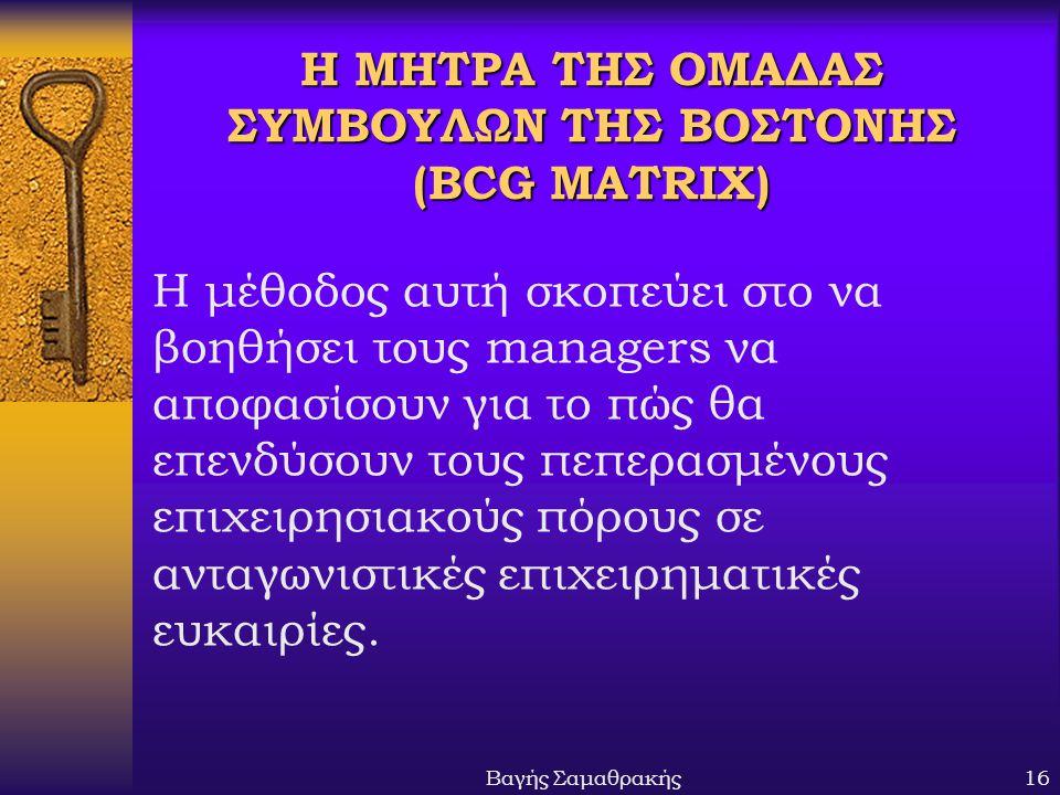 Η ΜΗΤΡΑ ΤΗΣ ΟΜΑΔΑΣ ΣΥΜΒΟΥΛΩΝ ΤΗΣ ΒΟΣΤΟΝΗΣ (BCG MATRIX)