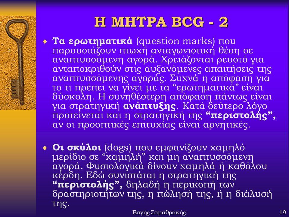 Η ΜΗΤΡΑ BCG - 2
