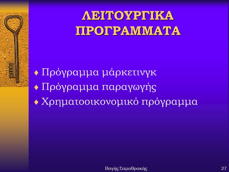 ΛΕΙΤΟΥΡΓΙΚΑ ΠΡΟΓΡΑΜΜΑΤΑ