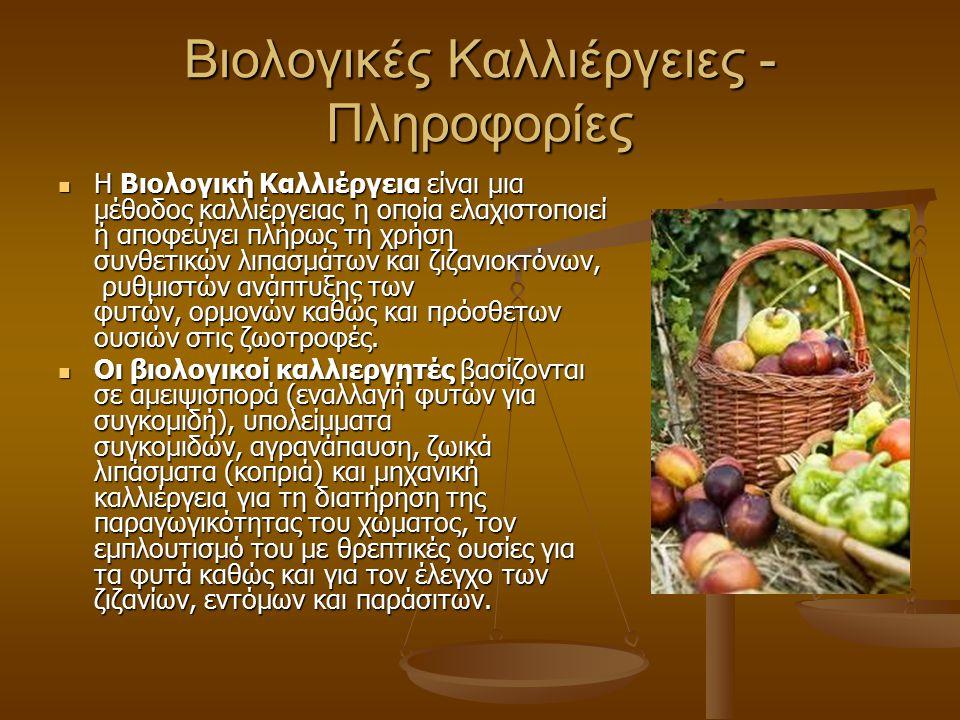 Βιολογικές Καλλιέργειες - Πληροφορίες