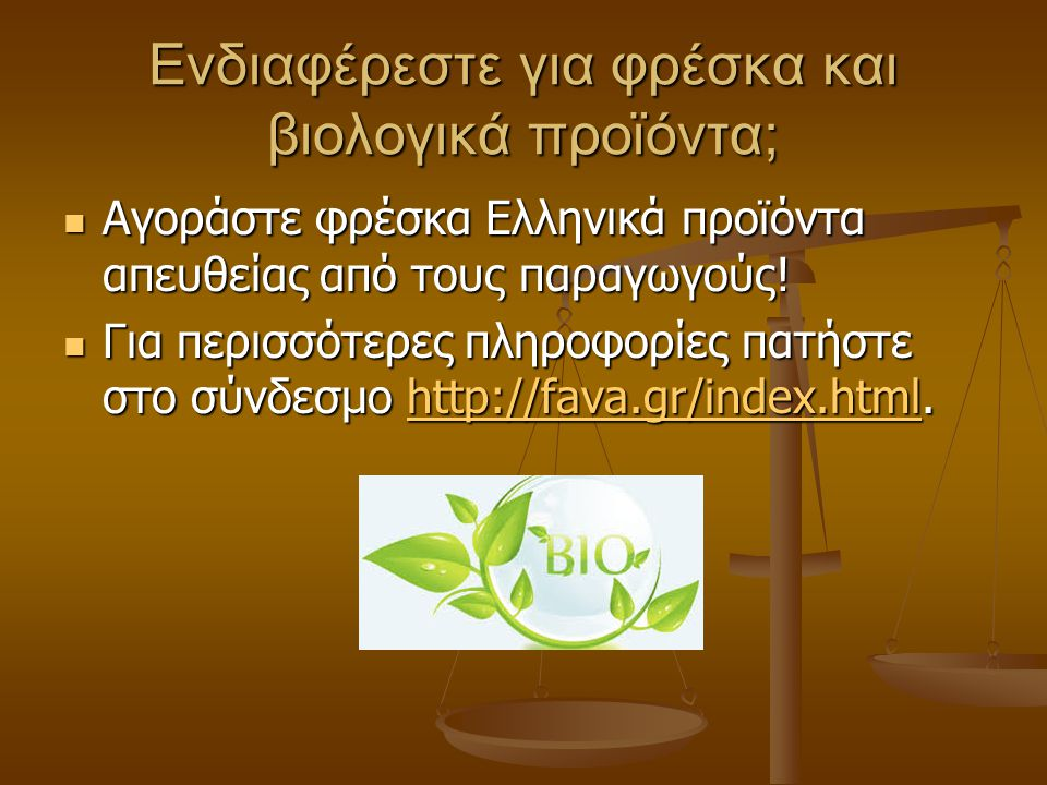 Ενδιαφέρεστε για φρέσκα και βιολογικά προϊόντα;