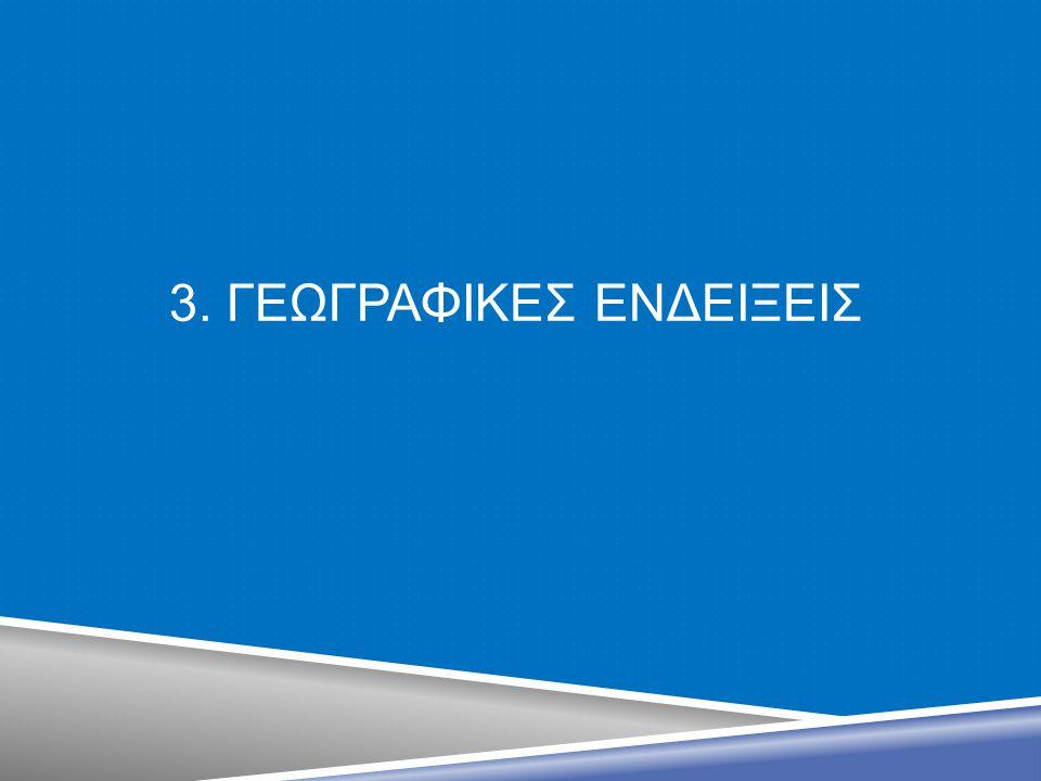 3. ΓΕΩΓΡΑΦΙΚΕΣ ΕΝΔΕΙΞΕΙΣ