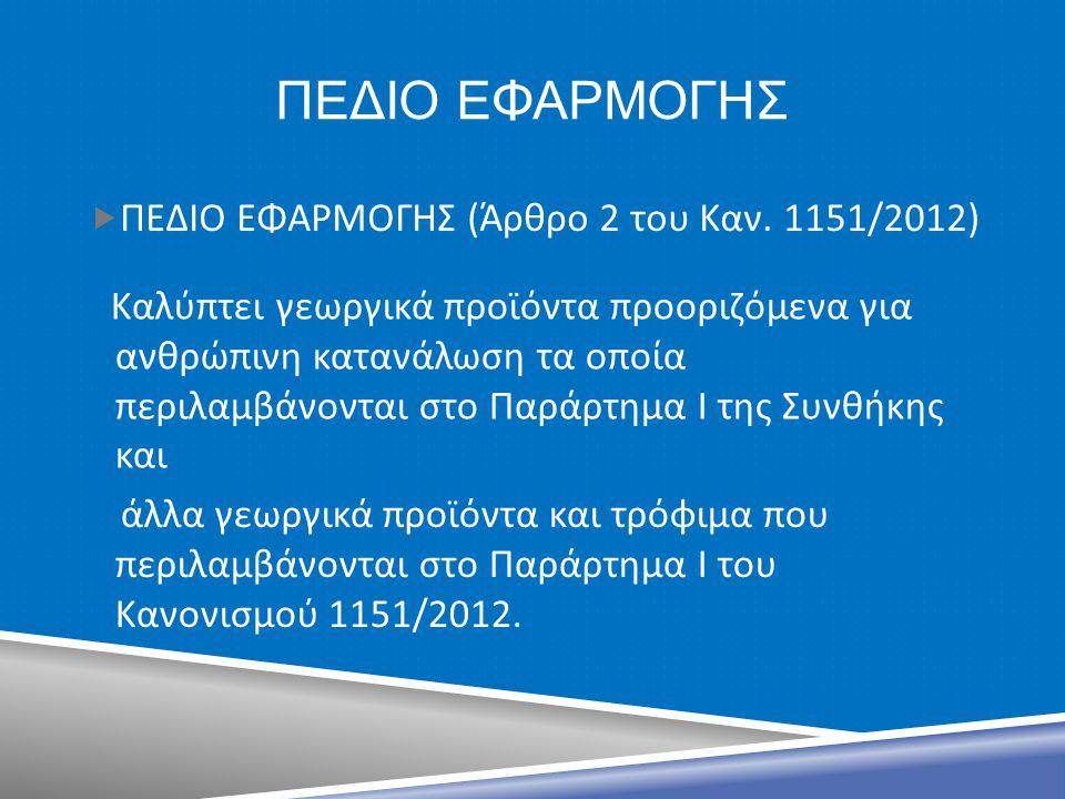 ΠΕΔΙΟ ΕΦΑΡΜΟγηΣ ΠΕΔΙΟ ΕΦΑΡΜΟΓΗΣ (Άρθρο 2 του Καν. 1151/2012)