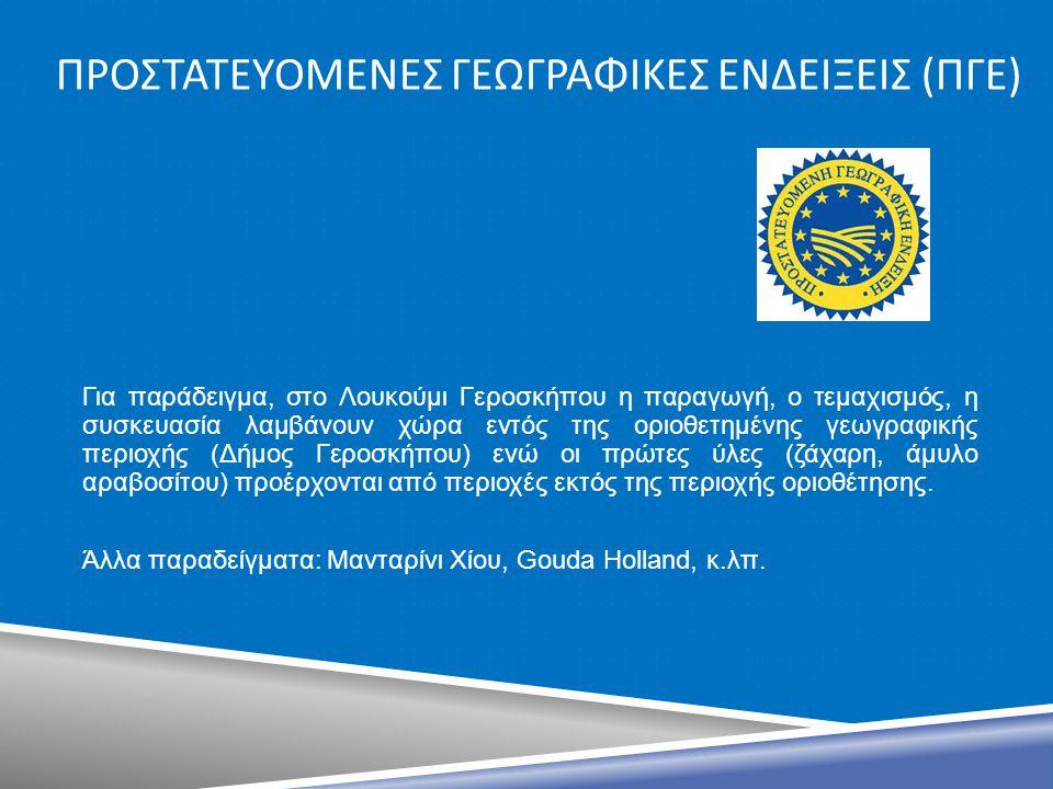 ΠροΣτατευομενεΣ ΓεωγραφικεΣ ΕνδειξειΣ (ΠΓΕ)