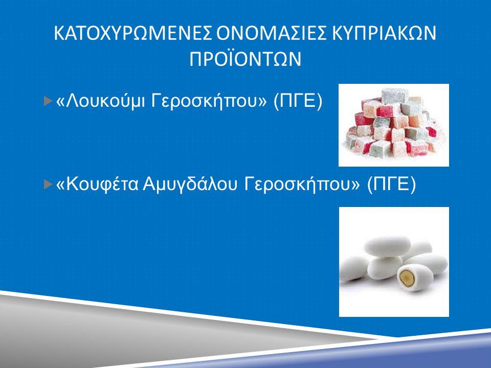 ΚατοχυρωμενεΣ ονομαΣιεΣ κυπριακων προϊοντων