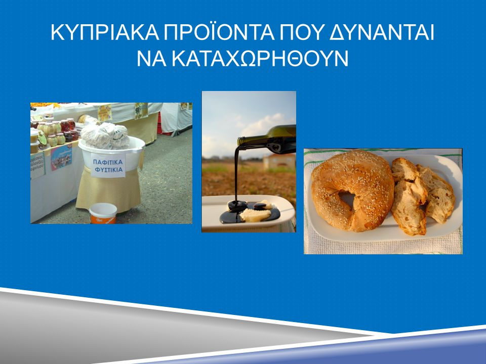 Κυπριακα προϊοντα που δυνανται να κατΑχΩρΗθουν