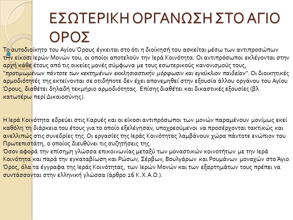 ΕΣΩΤΕΡΙΚΗ ΟΡΓΑΝΩΣΗ ΣΤΟ ΑΓΙΟ ΟΡΟΣ