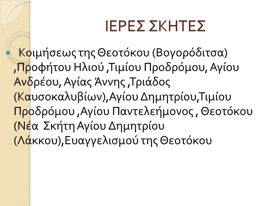 ΙΕΡΕΣ ΣΚΗΤΕΣ