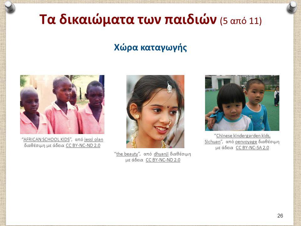 Τα δικαιώματα των παιδιών (6 από 11)