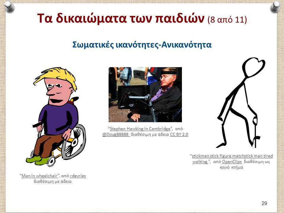 Τα δικαιώματα των παιδιών (9 από 11)