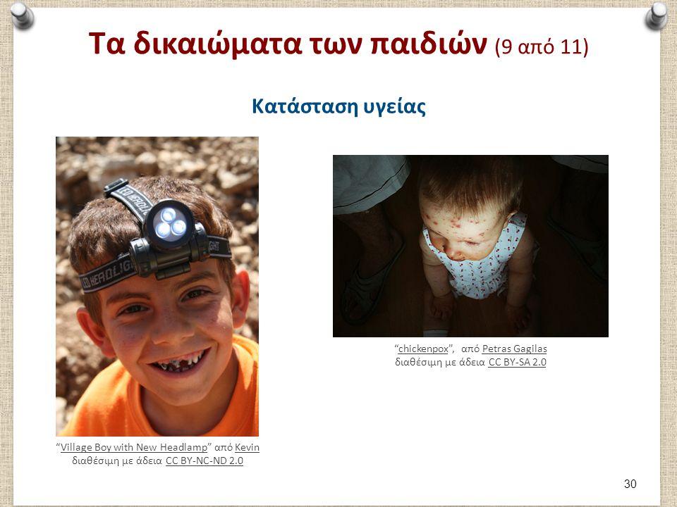 Τα δικαιώματα των παιδιών (10 από 11)