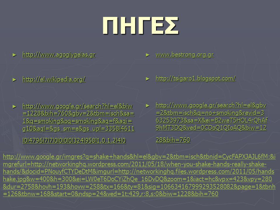 ΠΗΓΕΣ http://www.agogiygeias.gr http://el.wikipedia.org/