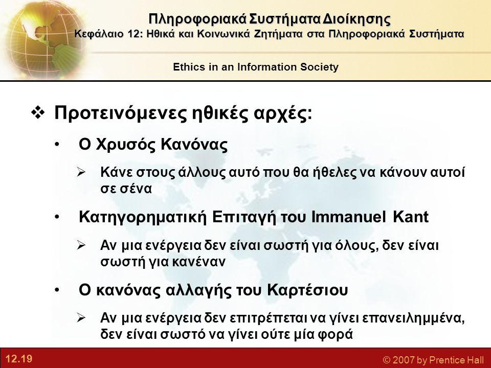 Προτεινόμενες ηθικές αρχές: