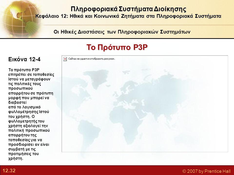 Το Πρότυπο P3P Πληροφοριακά Συστήματα Διοίκησης Εικόνα 12-4