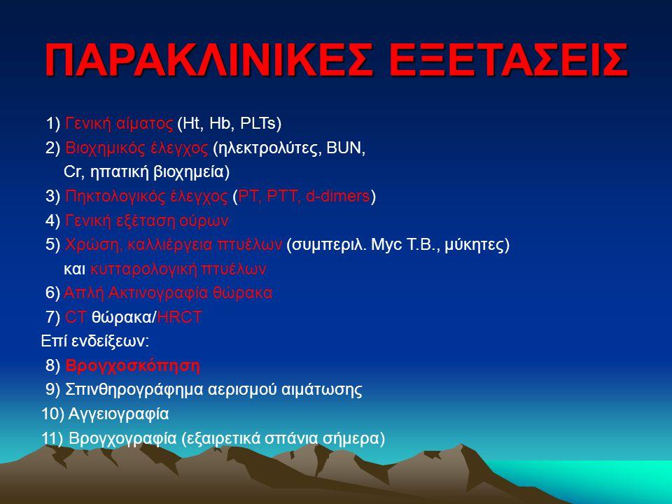 ΠΑΡΑΚΛΙΝΙΚΕΣ ΕΞΕΤΑΣΕΙΣ