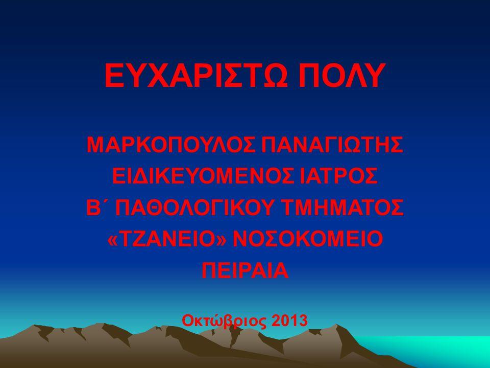 ΜΑΡΚΟΠΟΥΛΟΣ ΠΑΝΑΓΙΩΤΗΣ Β΄ ΠΑΘΟΛΟΓΙΚΟΥ ΤΜΗΜΑΤΟΣ