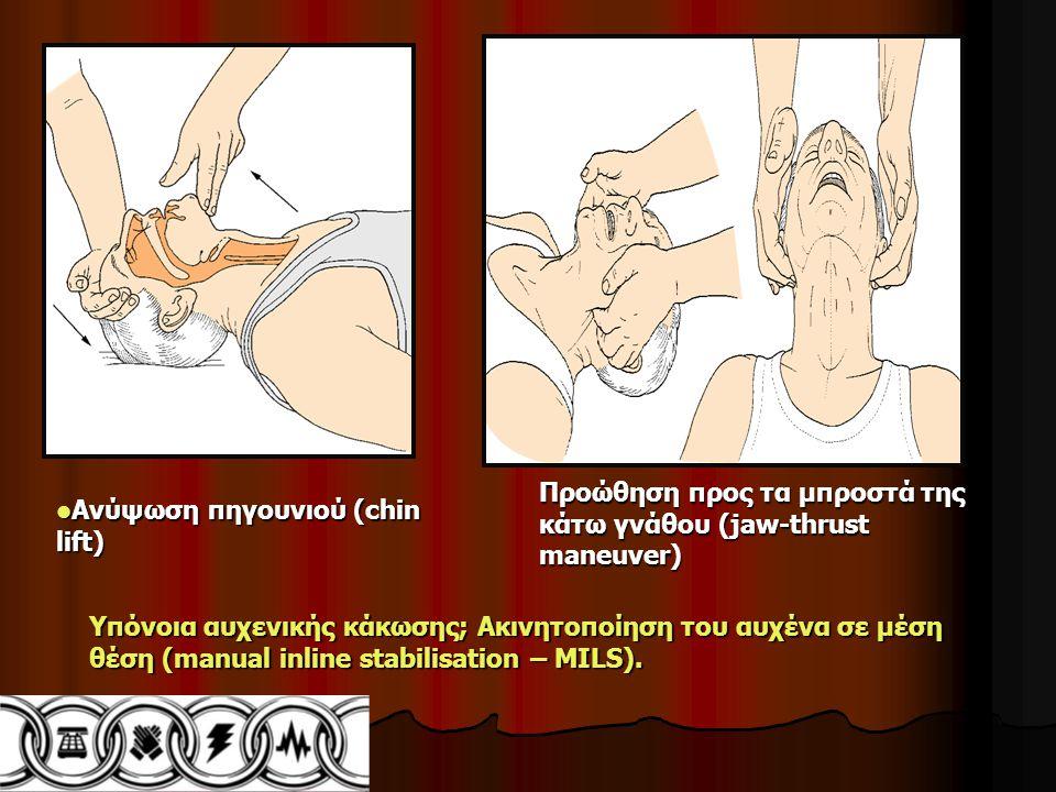 Προώθηση προς τα μπροστά της κάτω γνάθου (jaw-thrust maneuver)