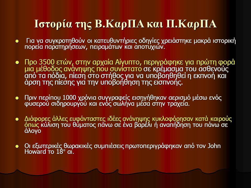 Ιστορία της Β.ΚαρΠΑ και Π.ΚαρΠΑ