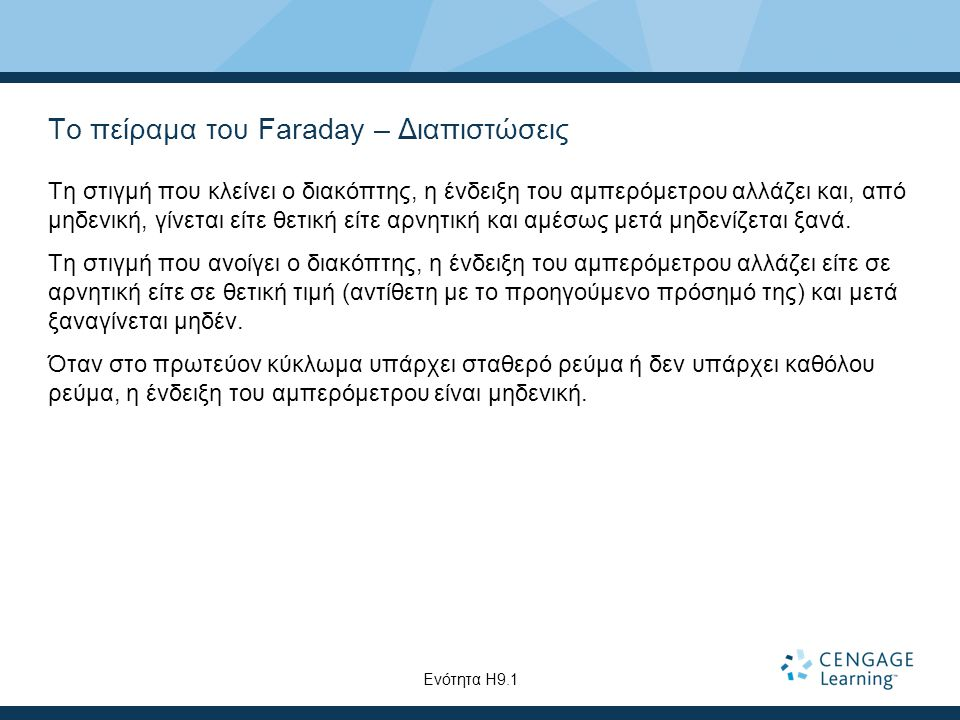 Το πείραμα του Faraday – Διαπιστώσεις