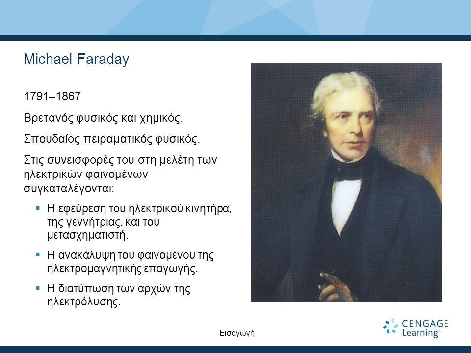 Michael Faraday 1791–1867 Βρετανός φυσικός και χημικός.