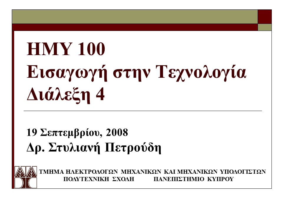 ΗΜΥ 100 Εισαγωγή στην Τεχνολογία Διάλεξη 4
