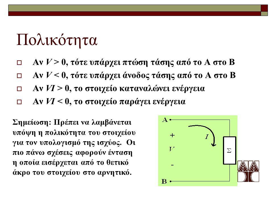 Πολικότητα Αν V > 0, τότε υπάρχει πτώση τάσης από το Α στο Β